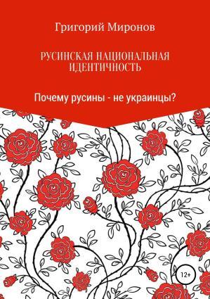 Русинская национальная идентичность. Почему русины – не украинцы? photo №1