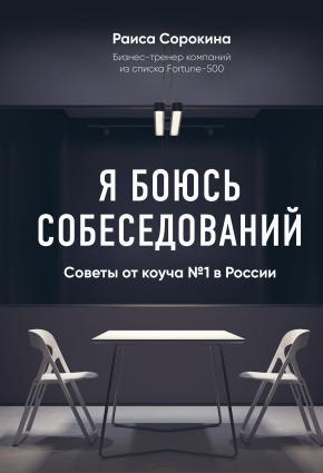 Я боюсь собеседований! Советы от коуча № 1 в России Foto №1
