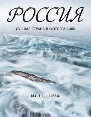 Россия. Лучшая страна в фотографиях photo №1