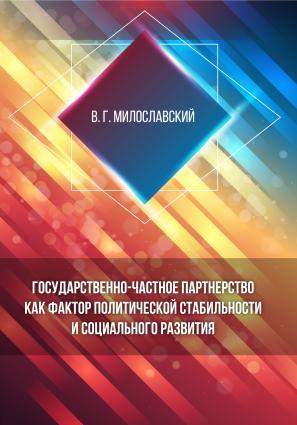 Государственно-частное партнерство как фактор политической стабильности и социального развития Foto №1