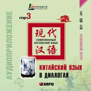 Китайский язык в диалогах. Основной курс photo №1