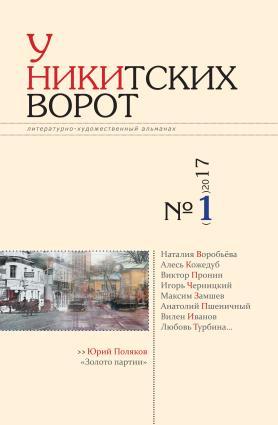 У Никитских ворот. Литературно-художественный альманах №2(2) 2017 г. Foto №1