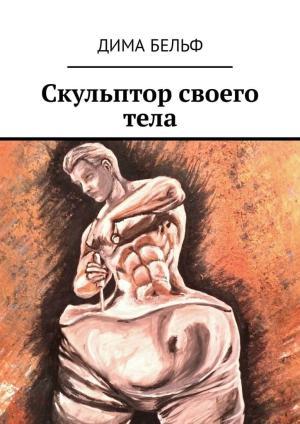 Скульптор своего тела Foto №1