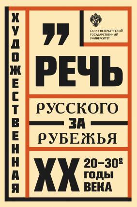 Художественная речь русского зарубежья. 20–30-e годы ХХ века photo №1
