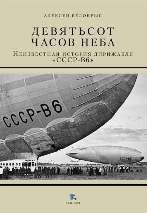 Девятьсот часов неба. Неизвестная история дирижабля «СССР-В6» photo №1