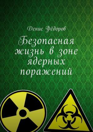 Безопасная жизнь в зоне ядерных поражений
