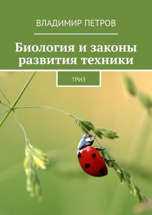 Биология и законы развития техники. ТРИЗ photo №1