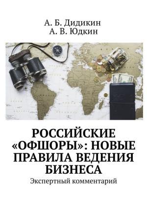 Российские «офшоры»: новые правила ведения бизнеса. Экспертный комментарий