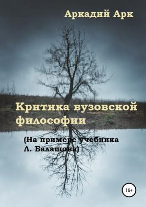 Критика вузовской философии (на примере учебника Л. Балашова) photo №1