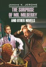 The Surprise of Mr. Milberry and other novels / Сюрприз мистера Милберри и другие новеллы. Книга для чтения на английском языке photo №1