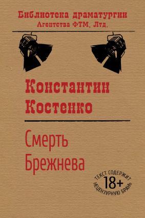 Смерть Брежнева Foto №1