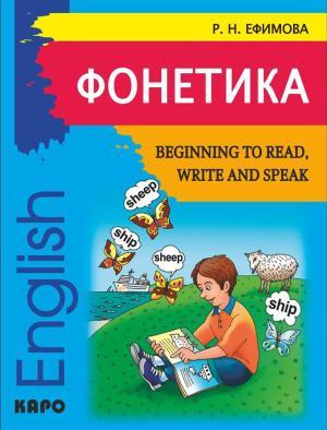Фонетика. Начинаем читать, писать и говорить по-английски / Beginning to Read, Write and Speak English
