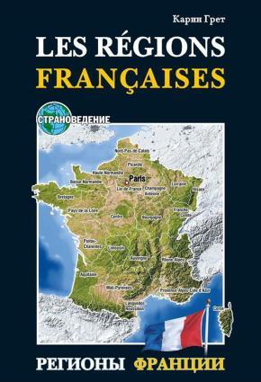 Регионы Франции / Les regions Francaises. Учебное пособие по страноведению photo №1