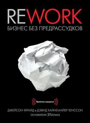 Rework. Бизнес без предрассудков photo №1