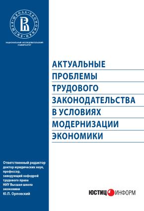 Актуальные проблемы трудового законодательства в условиях модернизации экономики photo №1