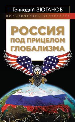Россия под прицелом глобализма Foto №1