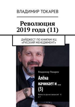 Революция 2019года (11). Дайджест покнигам КЦ «Русский менеджмент» photo №1