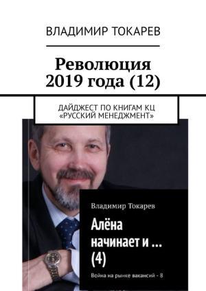 Революция 2019года (12). Дайджест покнигам КЦ «Русский менеджмент» photo №1
