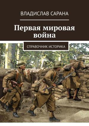 Первая мировая война. Справочник историка Foto №1