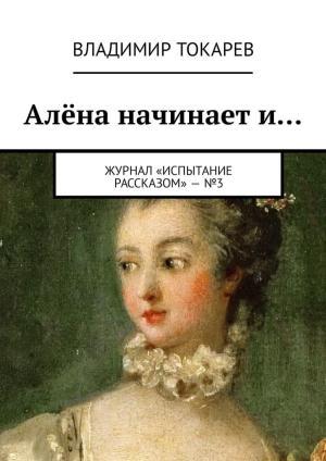 Алёна начинает и… Журнал «Испытание рассказом»–№3 photo №1