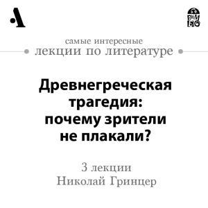 Drevnegrecheskaya tragediya: pochemu zriteli ne plakali? photo №1