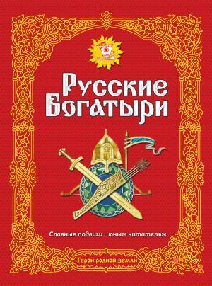 Русские богатыри. Славные подвиги – юным читателям photo №1