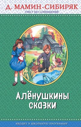 Алёнушкины сказки photo №1