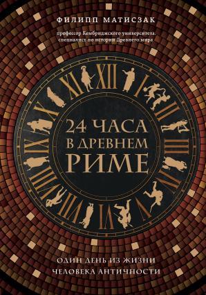 24 часа в Древнем Риме photo №1