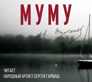 Муму (читает Сергей Гармаш) Foto №1