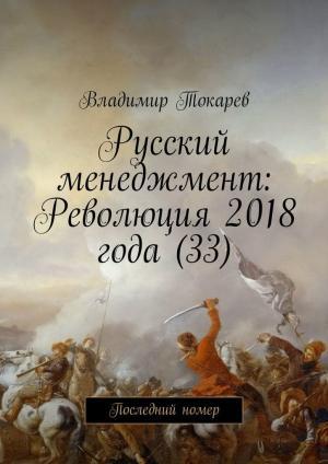 Русский менеджмент: Революция 2018 года (33). Последний номер Foto №1