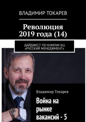 Революция 2019года (14). Дайджест покнигам КЦ «Русский менеджмент» photo №1