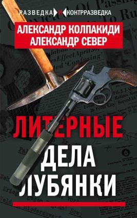 Литерные дела Лубянки Foto №1