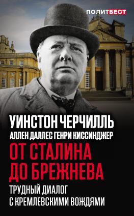 От Сталина до Брежнева. Трудный диалог с кремлевскими вождями photo №1