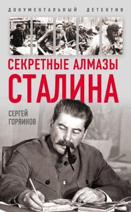 Секретные алмазы Сталина Foto №1