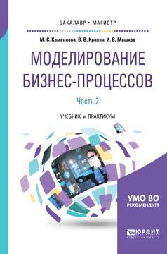 Моделирование бизнес-процессов. В 2 ч. Часть 2. Учебник и практикум для бакалавриата и магистратуры photo №1