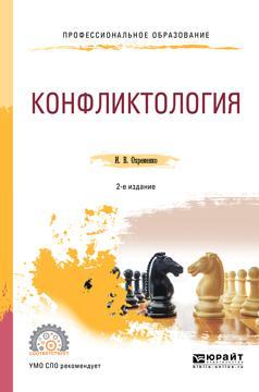 Конфликтология 2-е изд., пер. и доп. Учебное пособие для СПО Foto №1