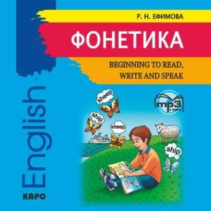 Фонетика. Начинаем читать, писать и говорить по английски