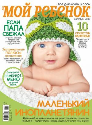 Журнал «Лиза. Мой ребенок» №10/2018 photo №1