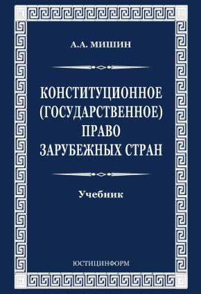 Конституционное (государственное) право зарубежных стран Foto №1
