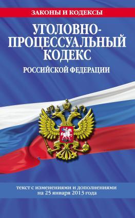 Уголовно-процессуальный кодекс Российской Федерации.Текст с изменениями и дополнениямина25января2013года photo №1