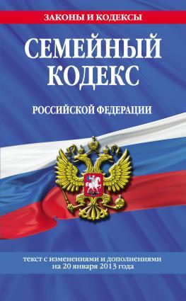Семейный кодекс Российской Федерации.Текст с изменениями и дополнениямина20 января2013года Foto №1
