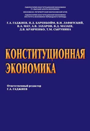 Конституционная экономика Foto №1