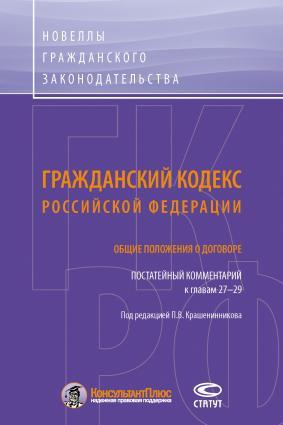 Гражданский кодекс Российской Федерации. Общие положения о договоре. Постатейный комментарий к главам 27–29 Foto №1