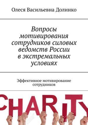 Вопросы мотивирования сотрудников силовых ведомств России вэкстремальных условиях. Эффективное мотивирование сотрудников