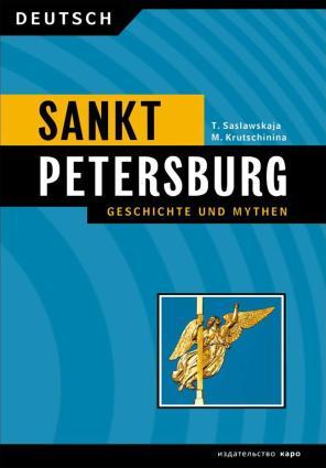 Санкт-Петербург. История и мифы / Sankt Peterburg. Geschichte und Mythen photo №1
