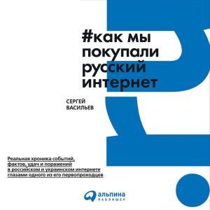 Как мы покупали русский интернет photo №1