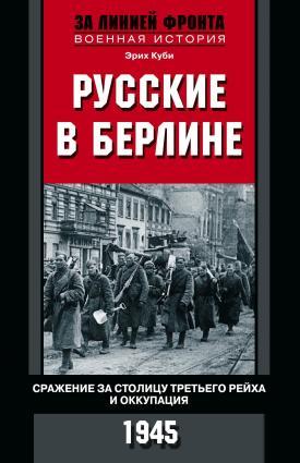 Русские в Берлине. Сражения за столицу Третьего рейха и оккупация. 1945 photo №1