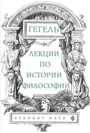 Лекции по истории философии Foto №1