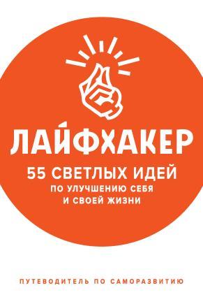 Лайфхакер. 55 светлых идей по улучшению себя и своей жизни. Путеводитель по саморазвитию photo №1