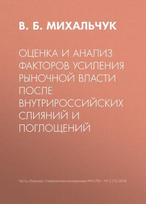 Оценка и анализ факторов усиления рыночной власти после внутрироссийских слияний и поглощений photo №1